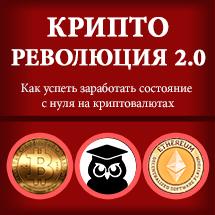 Криптореволюция 2.0