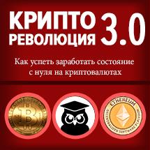 Криптовалюта - заработок